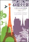 44個文化部:法國文化政策機制