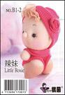 糖果娃娃材料包-歡樂童年辣妹