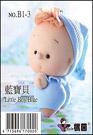 糖果娃娃材料包-歡樂童年藍寶貝
