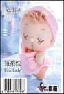 糖果娃娃材料包-歡樂童年短裙娃
