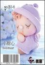 糖果娃娃材料包-歡樂童年小甜心