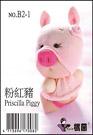糖果娃娃材料包-可愛動物粉紅豬