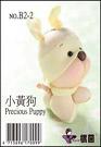 糖果娃娃材料包-可愛動物小黃狗