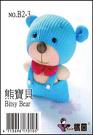 糖果娃娃材料包-可愛動物熊寶貝