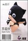 糖果娃娃材料包-可愛動物黑貓俠