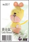 糖果娃娃材料包-可愛動物黃金鼠