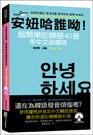 安妞哈誰呦!超簡單的韓語40音:用中文說韓語(50K附MP3)