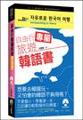 自由行專屬旅遊韓語書(50K附MP3)