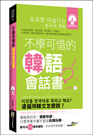不學可惜的韓語會話書(50K附MP3)