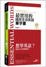 最實用的國民生活英語單字書(50k附MP3)