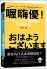 喔嗨優!日本人天天會用的日語短句(50K附MP3)