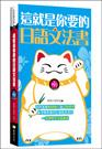 這就是你要的日語文法書