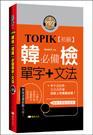 TOPIK韓檢【初級】必備單字+文法